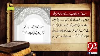 Tareekh Ky Oraq Sy | Hazrat Umar Farooq (RA) Ka Andaz e Hukmrani | 10 Sep 2018 | 92NewsHD