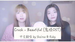 [中文翻唱] Crush - Beautiful 【도깨비鬼怪-孤單又燦爛的神OST】by Sherina曹萱 & Ruby