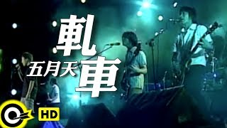 五月天 Mayday【軋車 Motor rock】Official Music Video