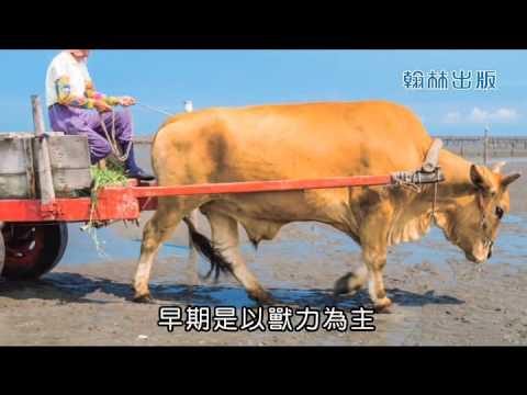 國小_自然_運輸工具的演進【翰林出版_四上_第三單元 運輸工具與能源】 - YouTube