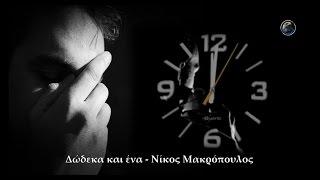 Δώδεκα Και Ένα - Νίκος Μακρόπουλος (2007) [HD].
