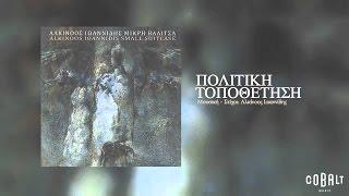 Αλκίνοος Ιωαννίδης - Πολιτική Τοποθέτηση - Official Audio Release