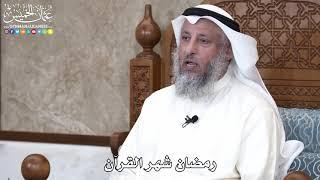 1 - رمضان شهر القرآن - عثمان الخميس
