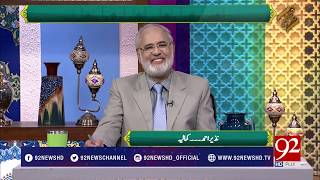 Subh e Noor | Nazir Ahmed Ghazi |Easy way to pay Zakat | 30 April 2018 | 92NewsHD