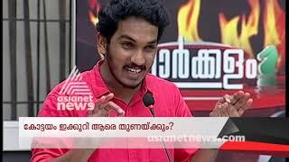 Lok Sabha Election   Porkkalam Kottayam   പോര്ക്കളം 15 FEB 2019