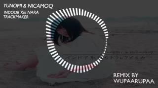 Yunomi & nicamoq - インドア系ならトラックメイカー(remix by wupaarupaa)