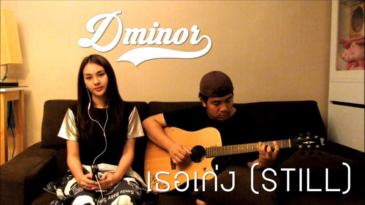 เธอเก่ง(Still) - Jetset'er [Dminor Cover]