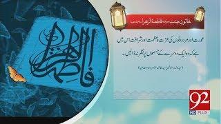 Quote: Khatoon E Jannat Hazrat Bibi Fatima Radhi Allahu Anhu | 27 May 2018 | 92NewsHD