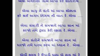 129 ugyo ugyo poonam kero chand re , ava bagdana gaame bapa ratein sitaram ..... lyrics