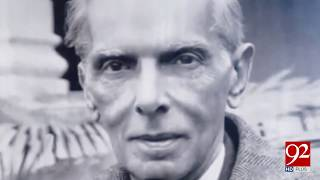 How many books have been written on Quaid Azam Muhammad Ali Jinnah so far? | 11 Sep 2018 | 92NewsHD