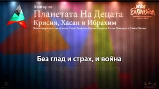 """Крисия, Хасан и Ибрахим - """"Планетата На Децата"""" (България)"""