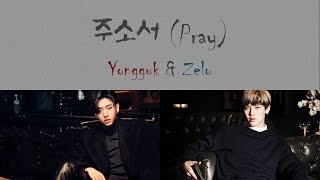 주소서 (Pray) - B.A.P (비에이피) (YONGGUK & ZELO) [HAN/ROM/ENG COLOR CODED LYRICS]