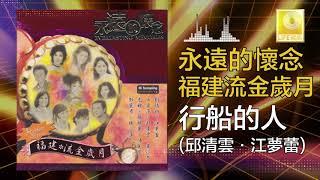 邱清雲 江夢蕾 Qiu Qing Yun Elaine Kang -  行船的人 Xing Chuan De Ren (Original Music Audio)