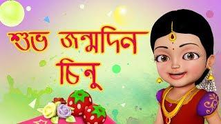 শুভ জন্মদিন   Chinnu Happy Birthday Song   Bengali Rhymes For Children   Infobells
