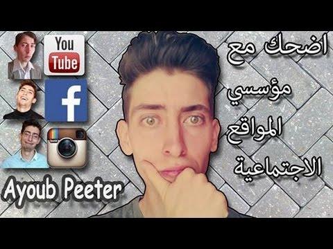 اضحك مع مؤسس فيسبوك يوتيوب  FACEBOOK YOUTUBE INSTAGRAM انستاغرام