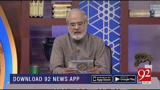 Quote | Hazrat Imam Hussain (A.S) | Subh E Noor | 16 Sep 2018 | 92NewsHD