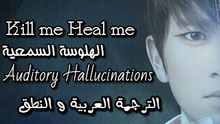 """[الترجمة العربية_Arabic Sub + النطق ] """" Kill Me Heal Me """" Auditory Hallucinations"""