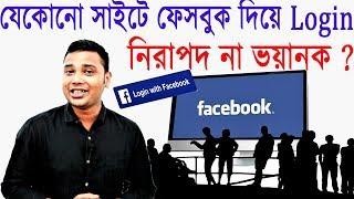 ফেসবুক দিয়ে Login নিরাপদ না ভয়ানক ? How to know login with Facebook Safe or Not ? Bangla