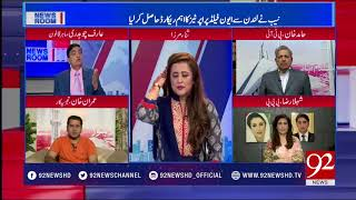 News Room ( Discussion On Nawaz Sharif Today Speech ) - 17 April 2018 - 92NewsHDPlus