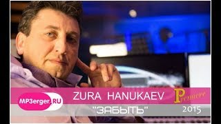 "Zura Hanukaev - ""Забыть "" (Official Video) NEW 2015"