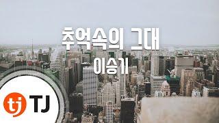 [TJ노래방] 추억속의그대 - 이승기 ( - Lee Seung gi) / TJ Karaoke