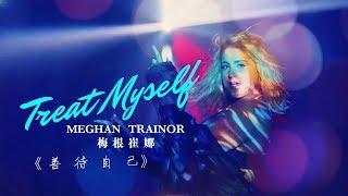 Meghan Trainor - Treat Myself 善待自己 (中文歌詞)