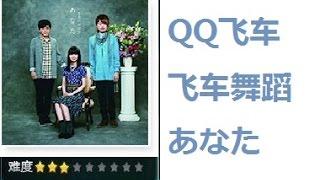 QQ Speed Dance Mode (Rave) - あなた