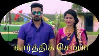 Karthik Semba- Cute Love / WhatsApp status HD width=