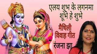 Vivah geet Shubh Lagan geet sung by Ranjana jha