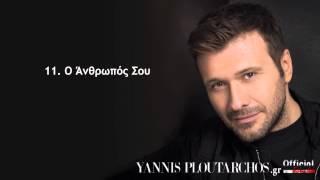 11. Ο Άνθρωπός Σου - Γιάννης Πλούταρχος / O Anthropos Sou - Giannis Ploutarxos