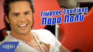 Γιώργος Τσαλίκης - Πάρα Πολύ (Rap Das Armas) | Giorgos Tsalikis - Para poly - Official Video Clip