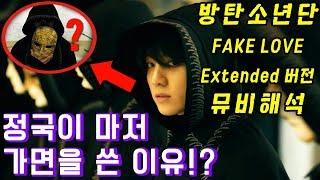 [방탄소년단 FAKE LOVE Extended 버전 해석] 정국이 가면을 쓴 이유!? BTS 페이크러브 뮤비 추가된 장면 궁예 MV Theory l 수다쟁이쭌