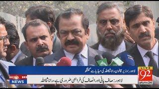 Lahore: Punjab Law Minister Rana Sanaullah Talks to Media - 11 February 2018 - 92NewsHDPlus