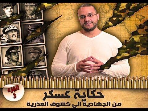 ألش خانة | عقيدة العسكر من الجهادية إلى كشوف العذرية ج٣ من ٥