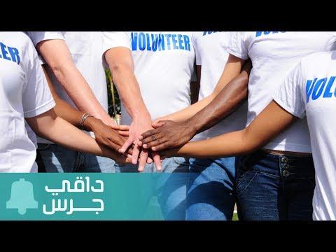العمل التطوعي | #داقي_جرس