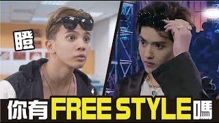 你有FREE STYLE嗎 (瞪)│WACKYBOYS │ 吳亦凡 │中國有嘻哈