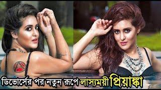 Priyanka Sarkar 'Hot' Bikini Avatar | খোলামেলা পোশাকে প্রিয়াঙ্কা সরকার দেখালেন তার হট লাস্যময়ী রূপ width=