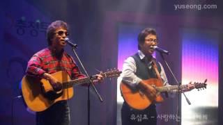유심초 - 사랑하는 그대에게 7080 콘서트