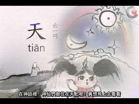 動畫說漢字:「大」部 - YouTube