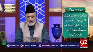 Nuskha | Aulad ki Hifazat | 23 July 2018 | 92NewsHD