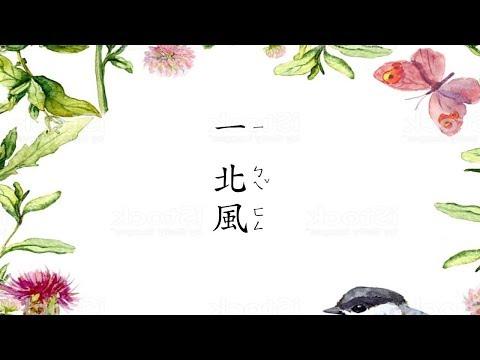 康軒國小國語 第二冊第一課 北風 - YouTube