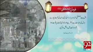 Farman e Mustafa (PBUH) | 28 August 2018 | 92NewsHD