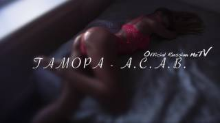 ГАМОРА -  A. C. A. B.