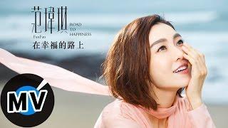 范瑋琪 Christine Fan - 在幸福的路上 On the road to happiness (官方版MV)  - FanFan范瑋琪《在幸福的路上》世界巡迴演唱會主題曲