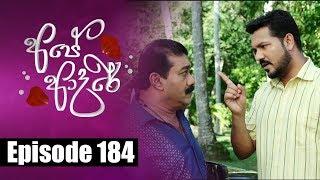 Ape Adare - අපේ ආදරේ Episode 184 | 05 - 12 - 2018 | Siyatha TV