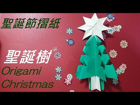 聖誕節摺紙 聖誕樹 Origami Christmas Tree - YouTube
