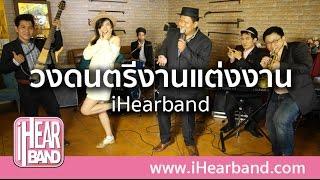 วงดนตรีงานแต่งงาน iHearband @โรงแรม SC Park