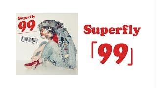 Superfly『99』×『ドクターX』MV~drama ver.~