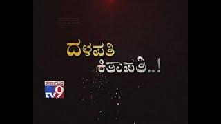 Don't Miss Warrant `Dalapathi Kithapathi` at 10.30pm (Promo)