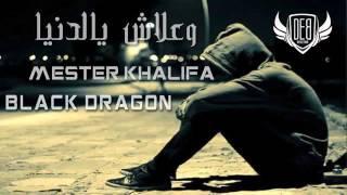 Mester Khalifa - Black Dragon - W3lach ya denya